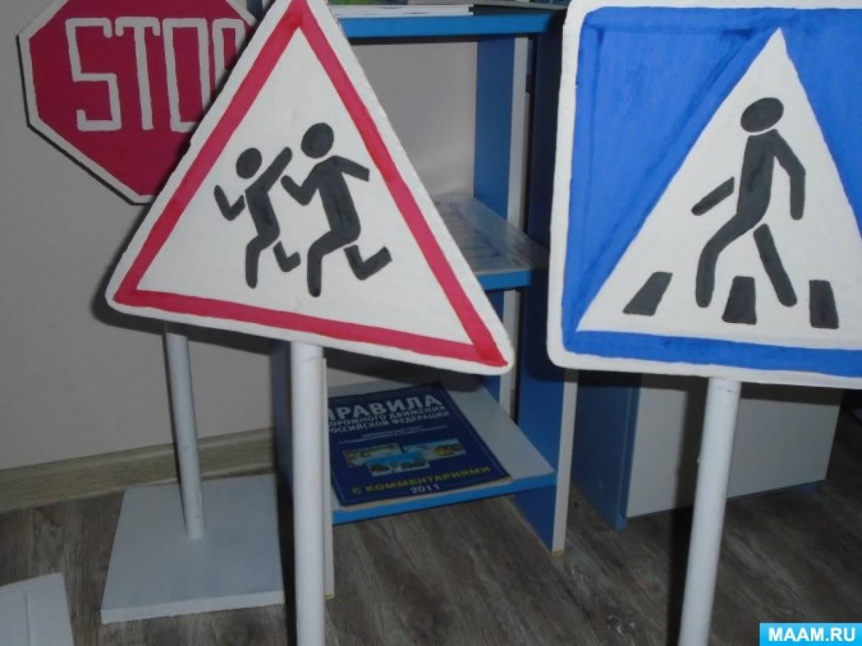 Пешеходный переход своими руками для детского сада 76