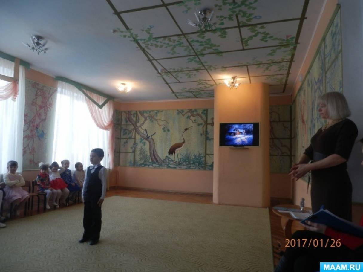 Конкурс чтецов «Зимняя сказка» воспитатель 1 категории: Миронова И. Д.