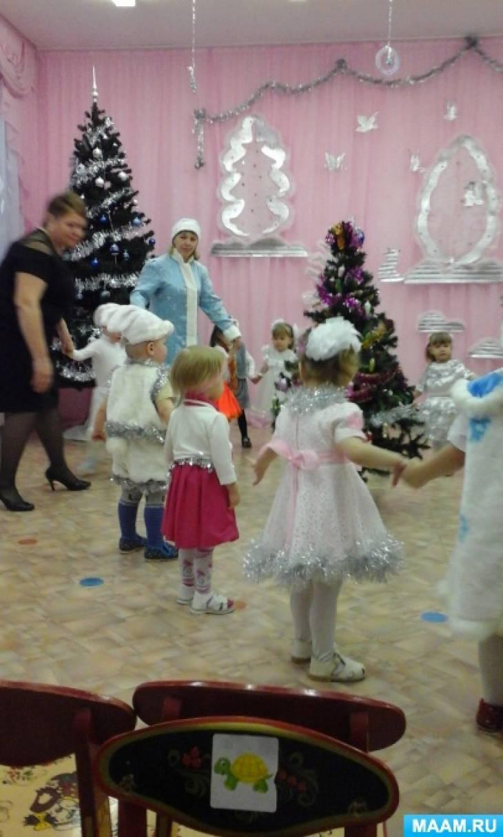 Фотоотчет о проведении новогоднего праздника «Колокольчик ледяной всех зовет играть с собой» в младшей группе