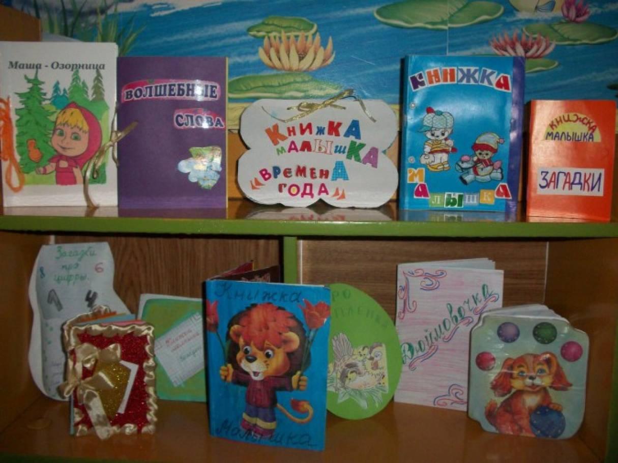Книжка малышка своими руками для школьников 71