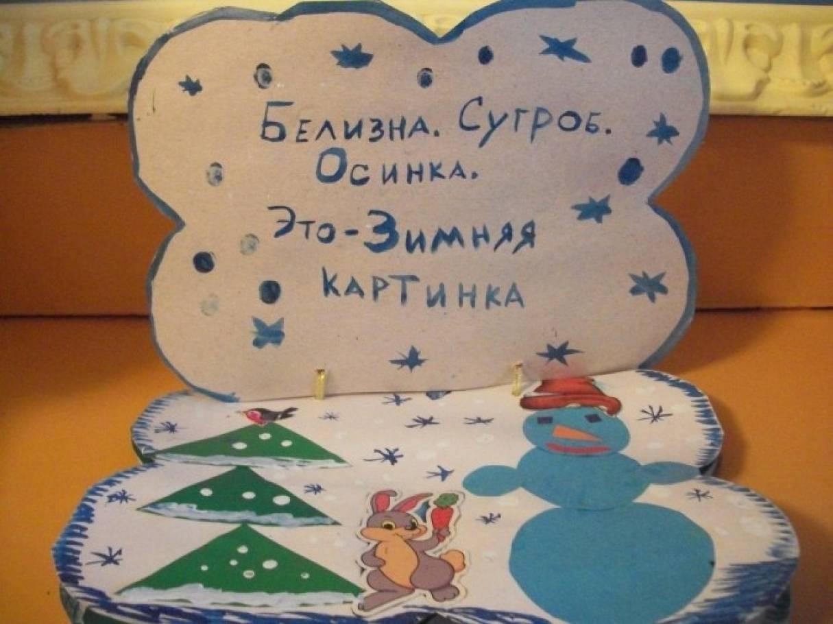 Книжка малышка своими руками для 5 класса по русскому языку