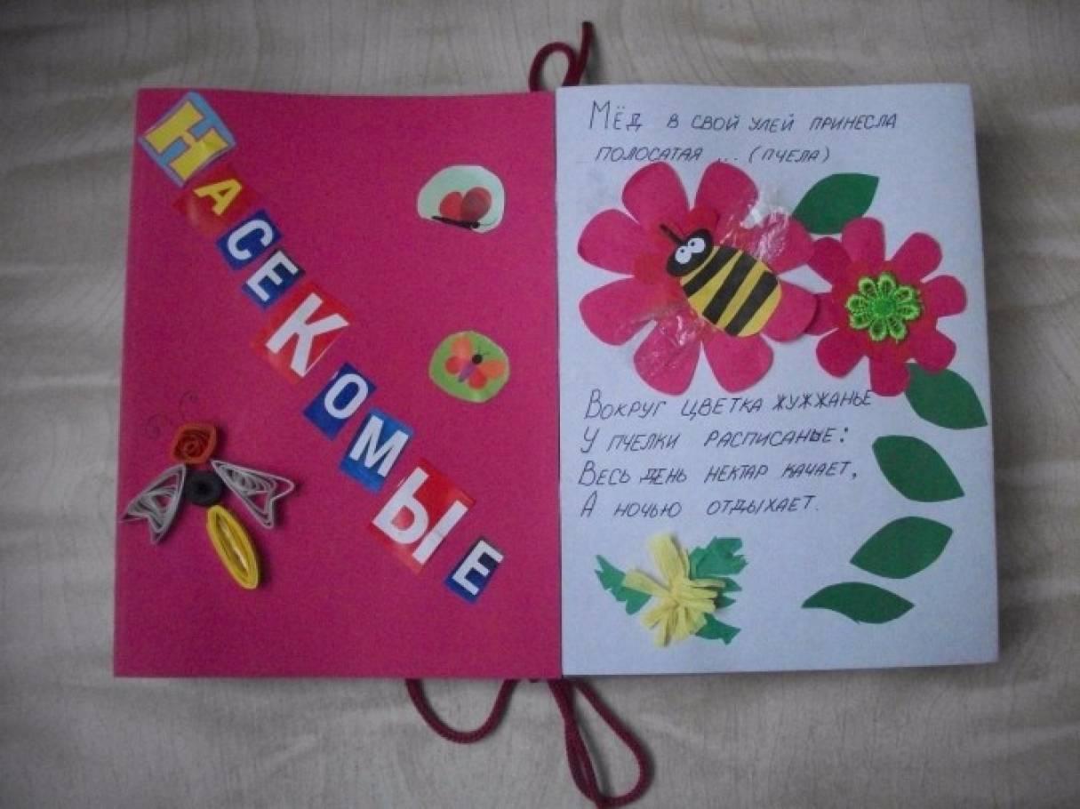 Книжка малышка про цветы своими руками