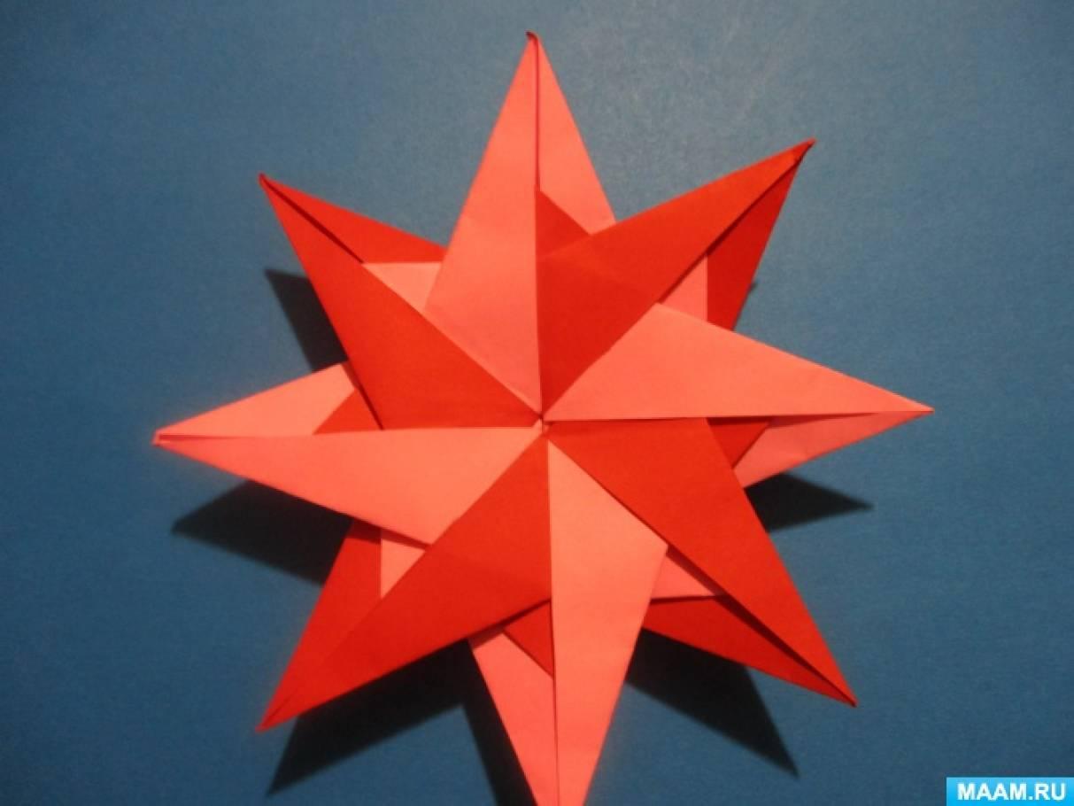 Как сделать рождественскую звезду с оригами