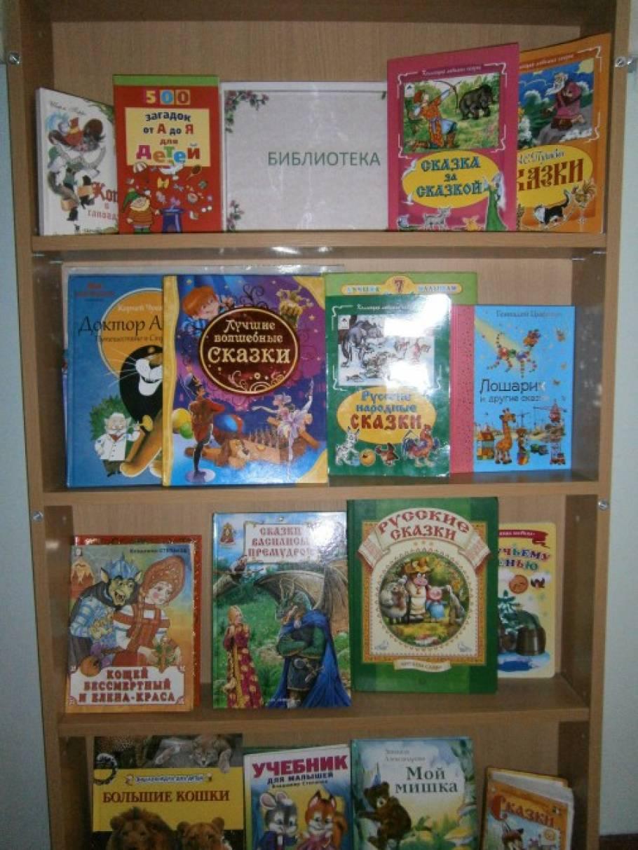 Сада библиотека для воспитателей детского
