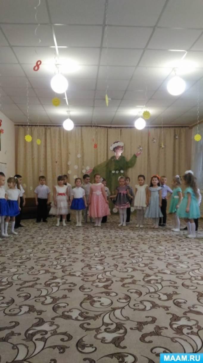 Фотоотчет о празднике «8 Марта — праздник мам и бабушек» в старшей и подготовительной к школе группах