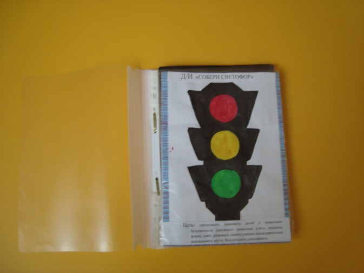 Дидактическая игра «Собери светофор»