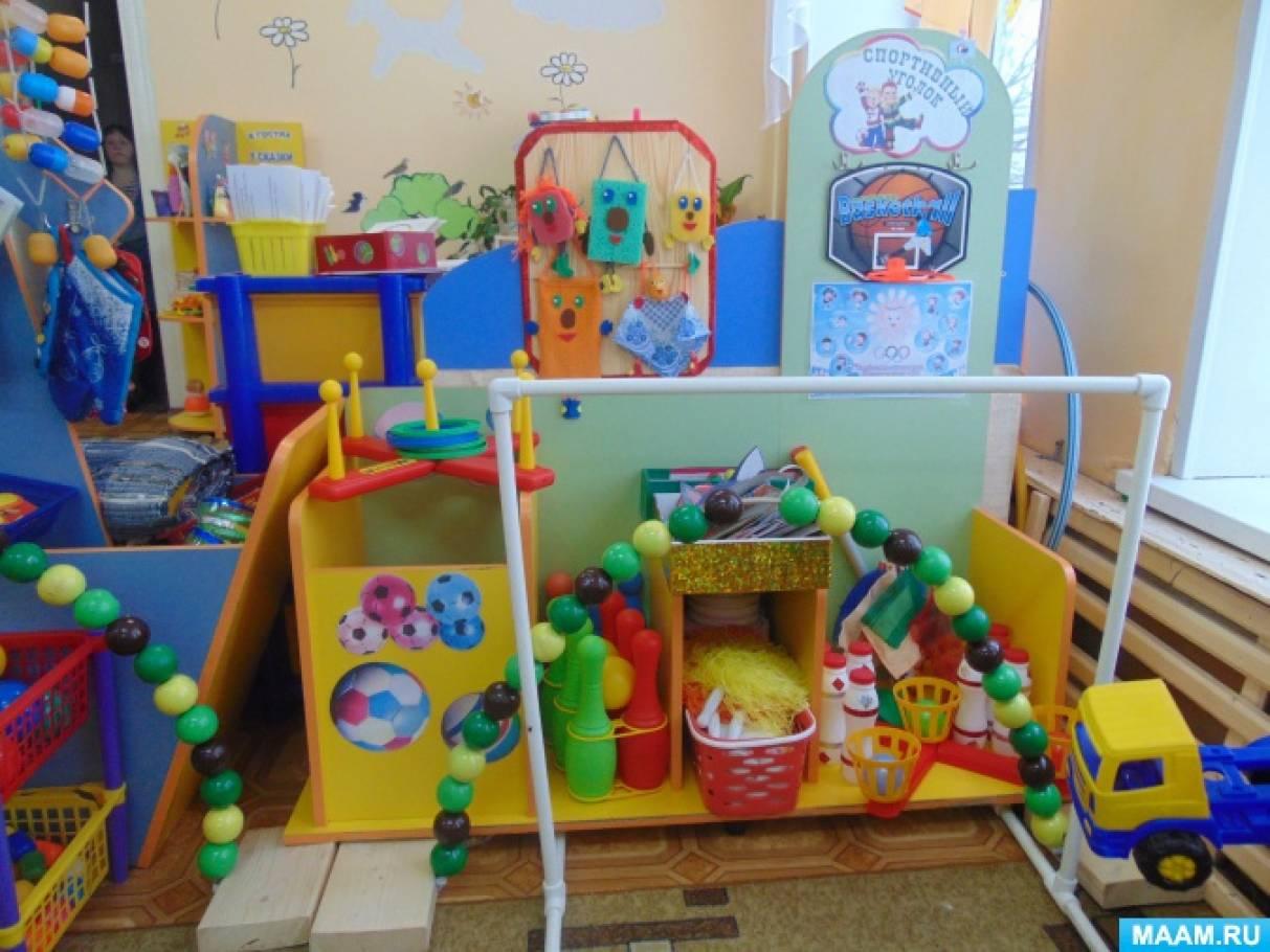Спортивные уголки в детском саду своими руками 27