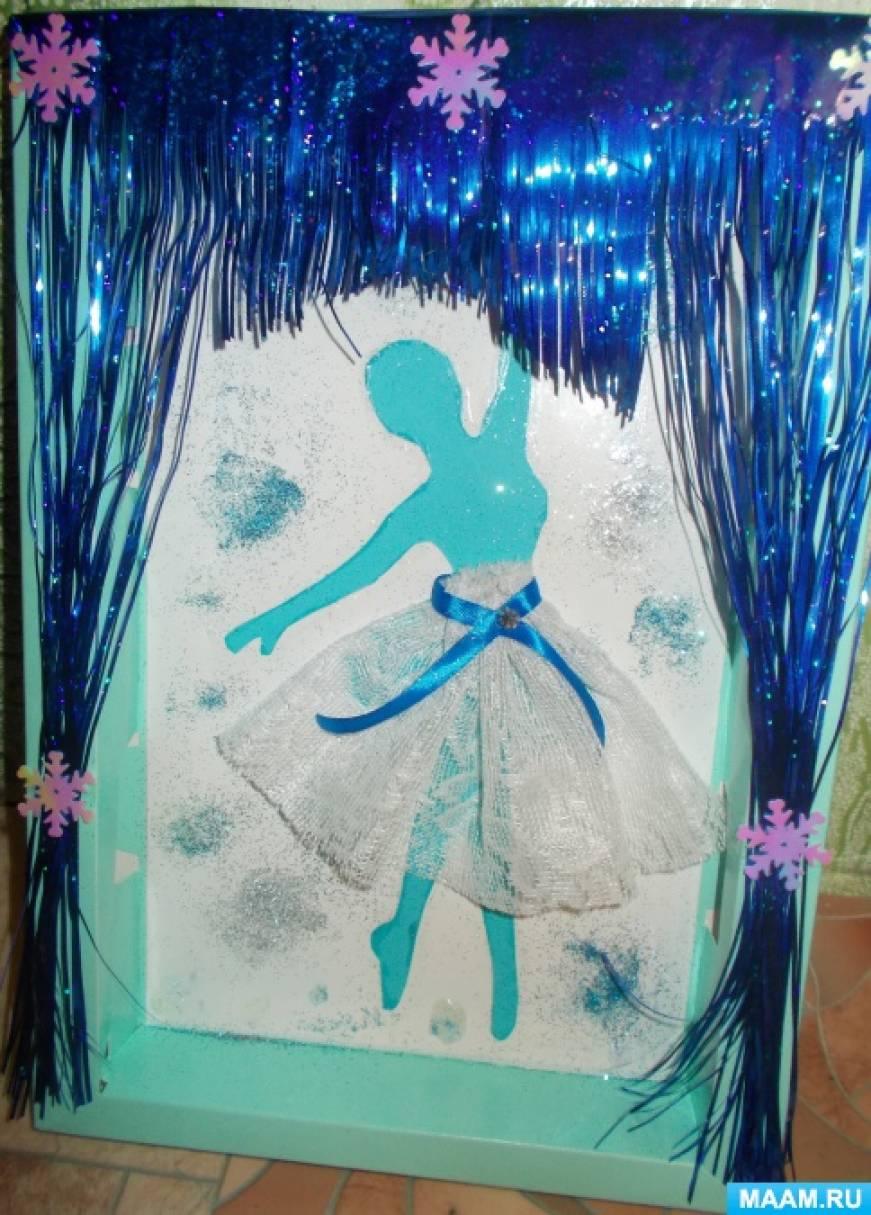 Мастер-класс «Танцующая балерина»
