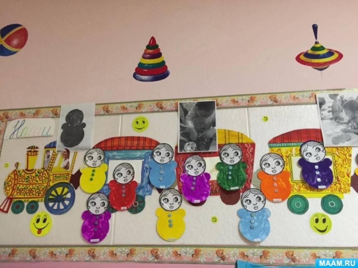 Фотоотчет о занятии «Неваляшки едут в детский сад» для детей младшего дошкольного возраста
