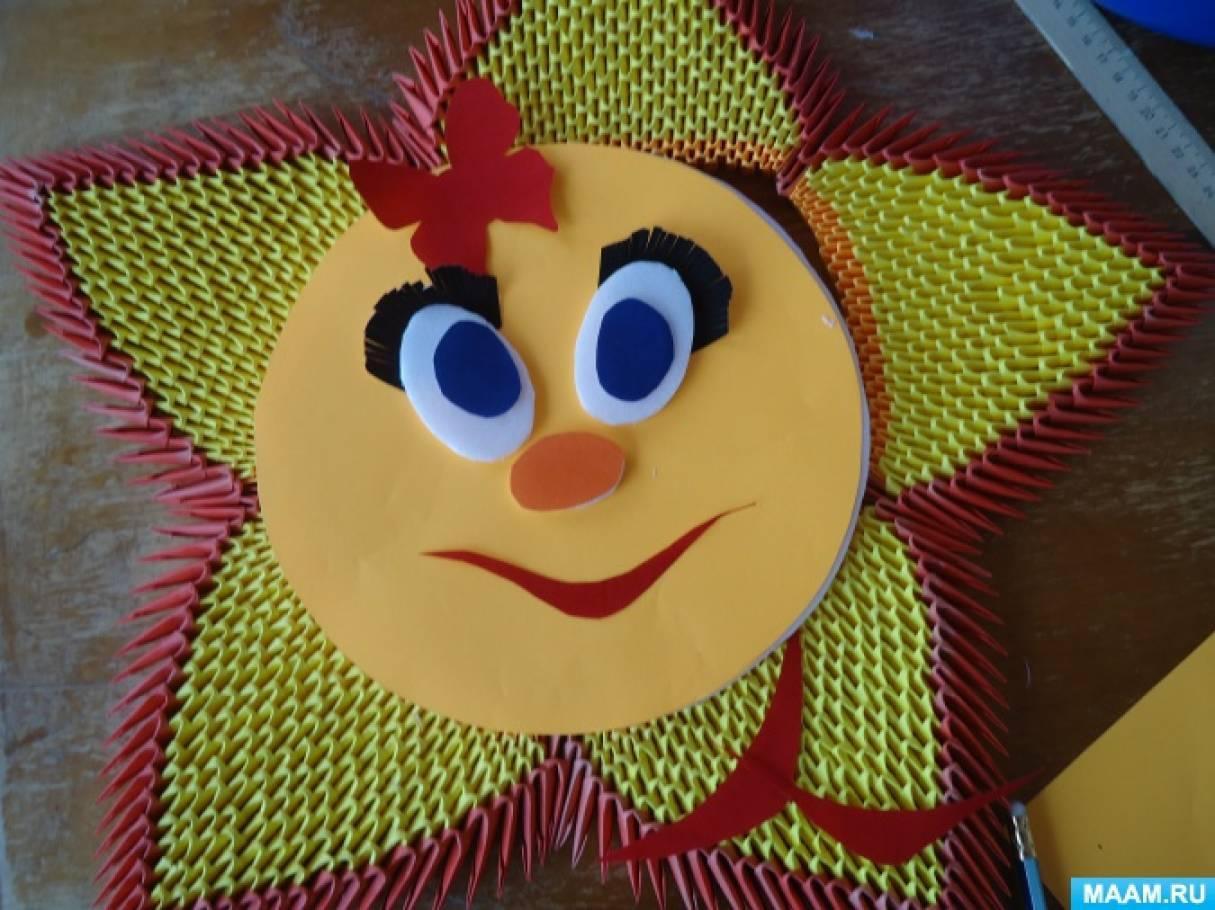 Модульное оригами «Солнышко»
