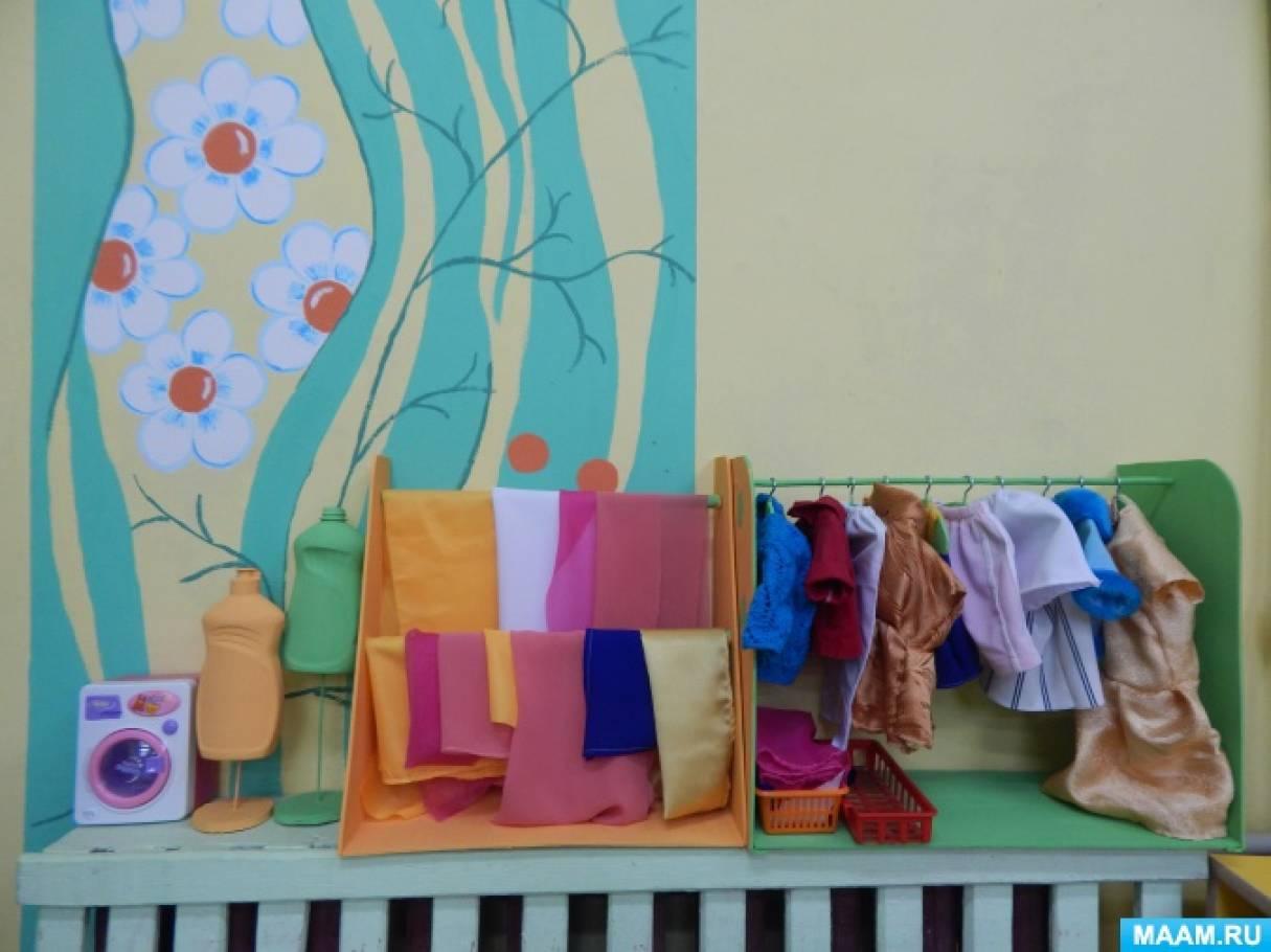 Картинки ателье в детском саду