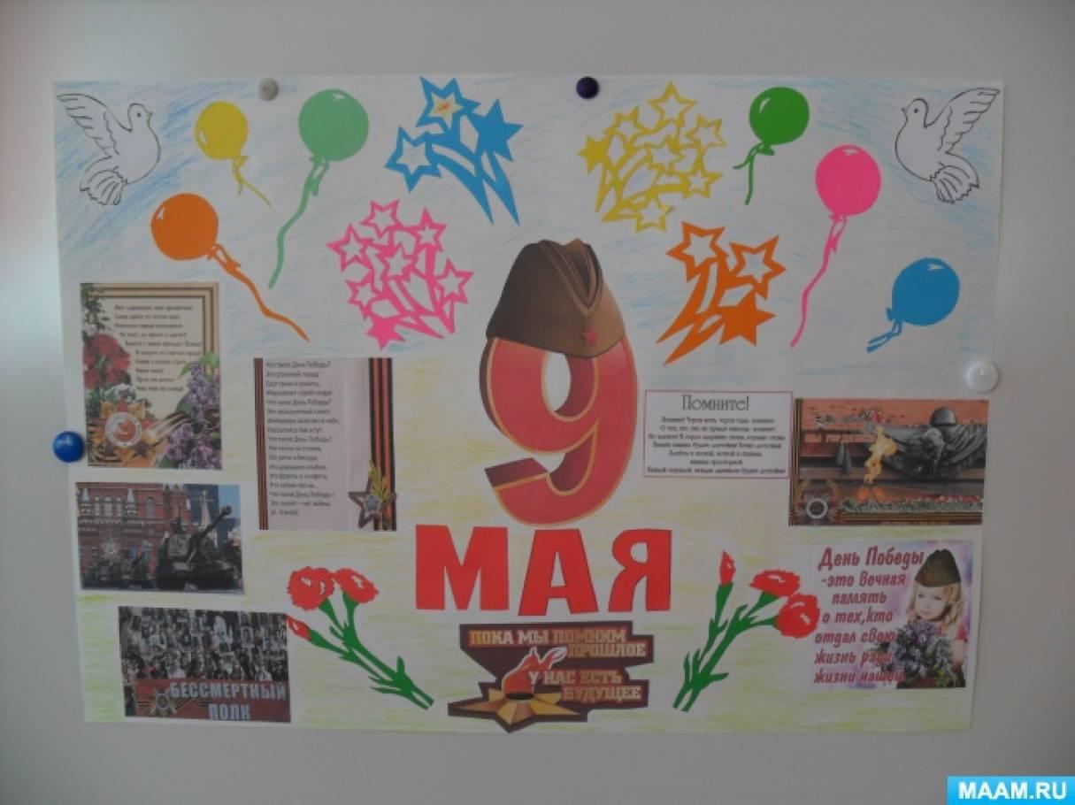 Стенгазета «9 Мая»