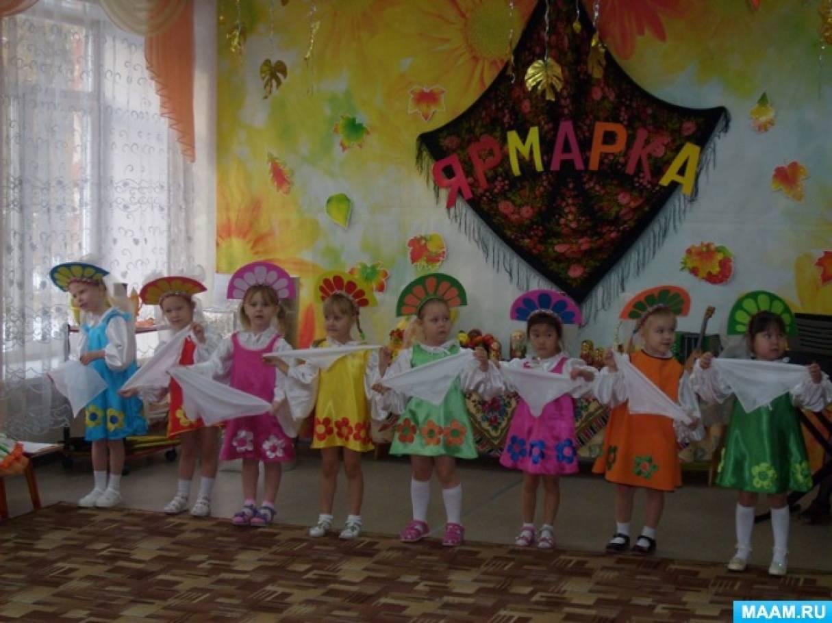 Сценарий осенний утренник для подготовительной группы детского сада
