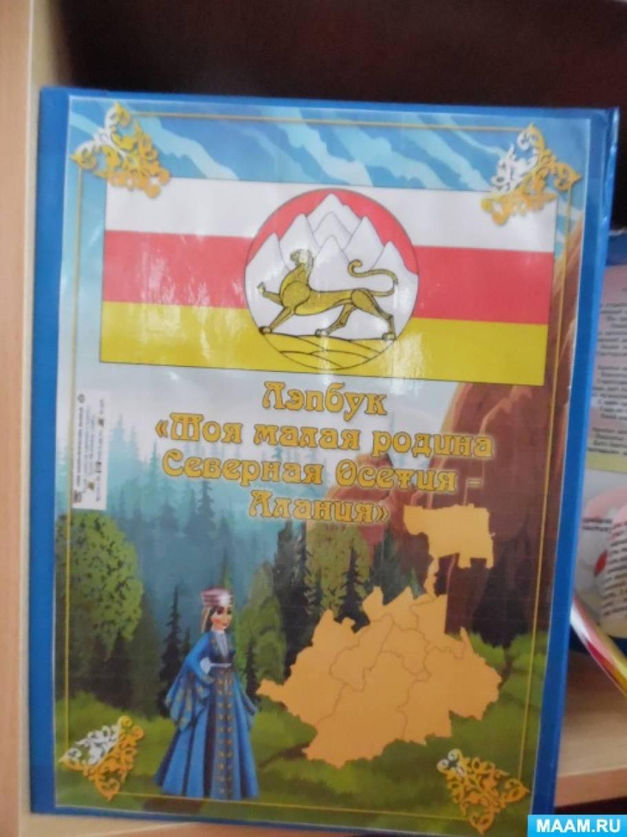 Лэпбук «Моя малая Родина— Северная Осетия— Алания»