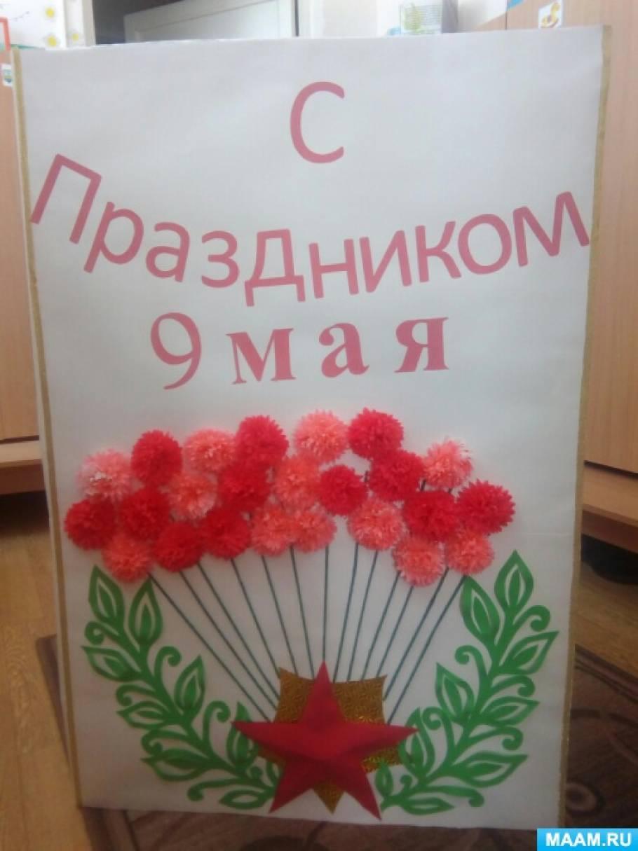 Фотоотчёт о создании открытки ко Дню Победы «Поздравляем ветеранов»