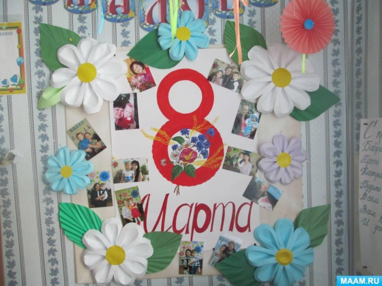 Стенгазета к празднику 8 Марта «Наши мамы»