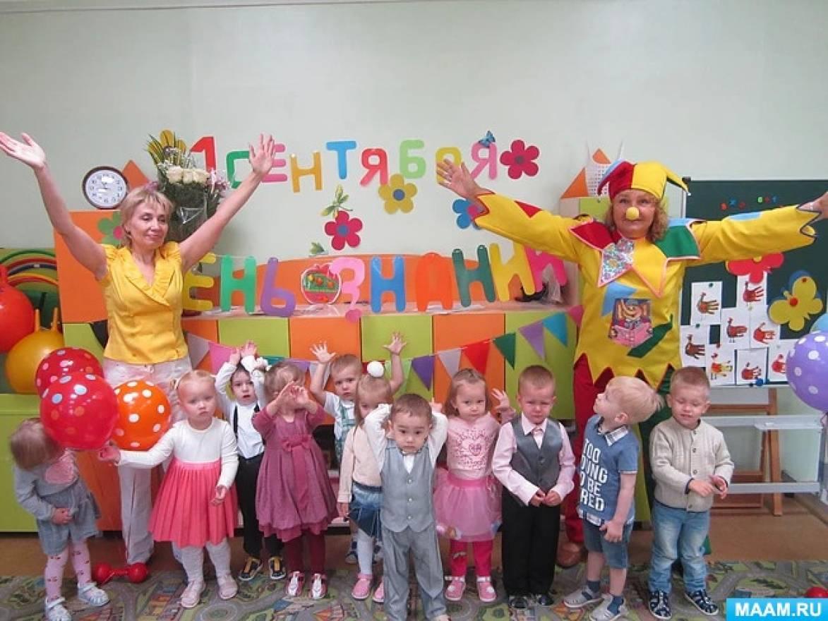 Развлечение в первой младшей группе «День знаний с клоуном Пончиком»
