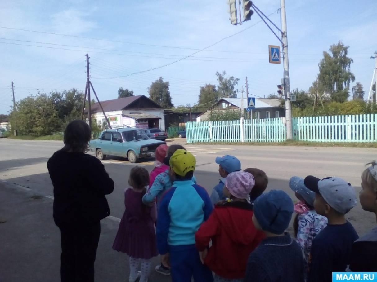 Фотоотчёт «Целевая прогулка к светофору».