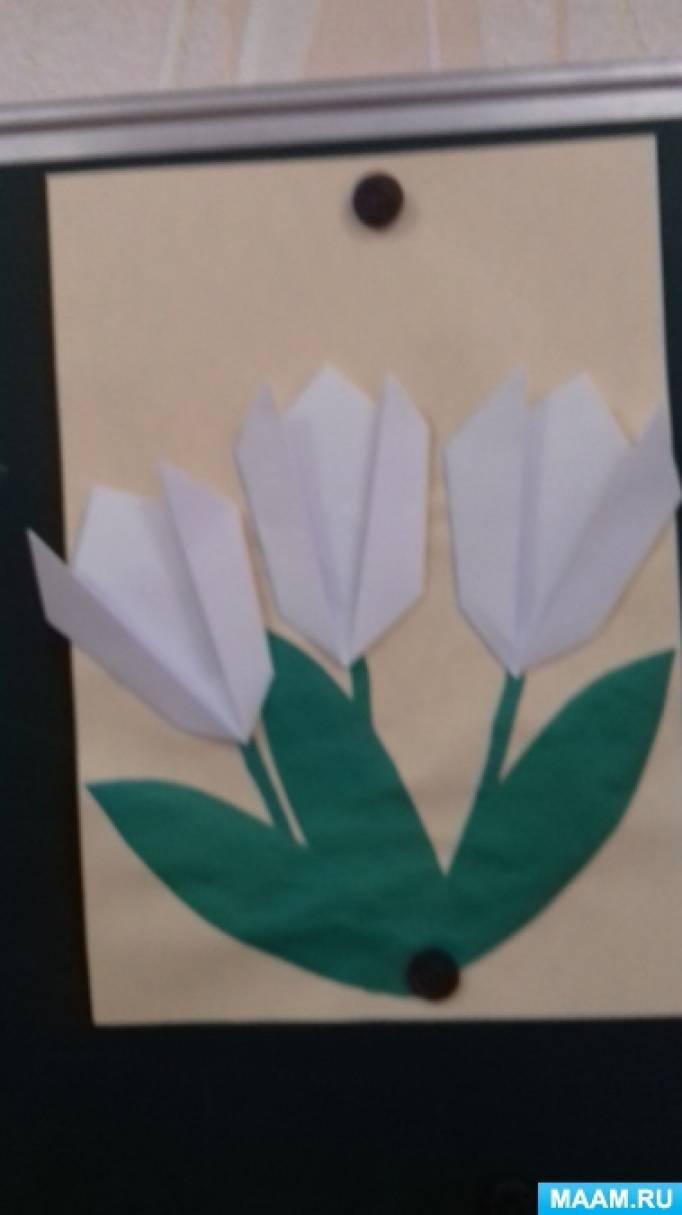 Аппликация с элементами оригами «Первые цветы-подснежники»