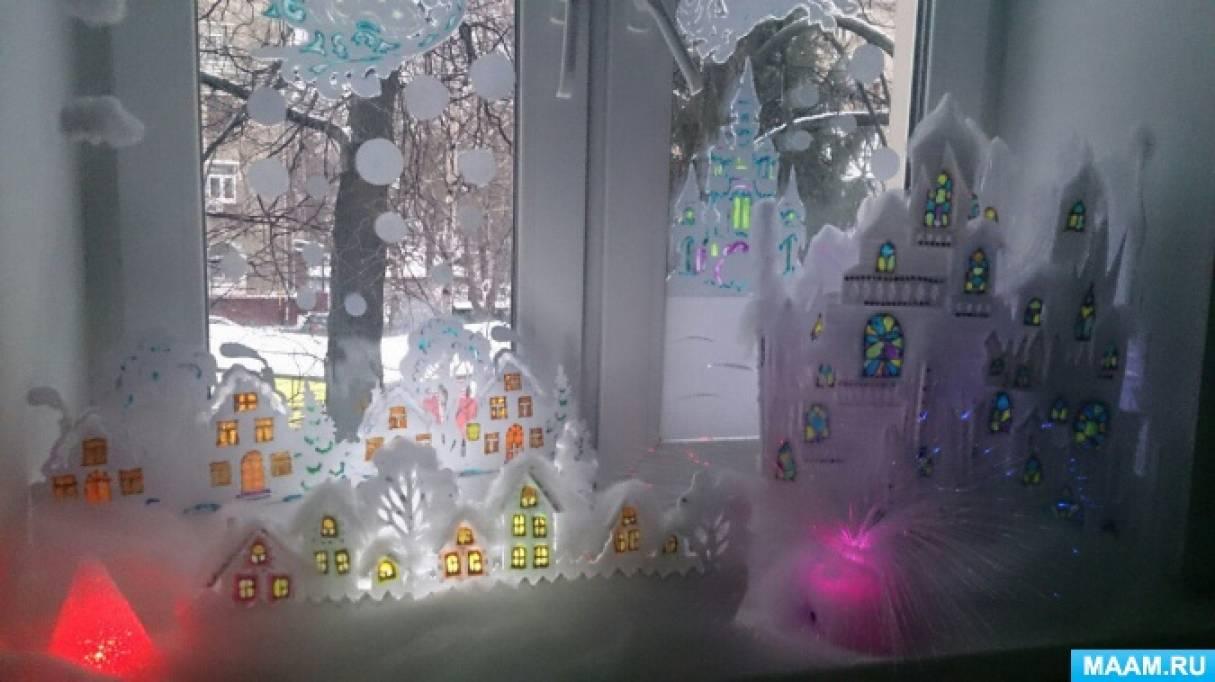 Оформление «Зимняя сказка на окне»