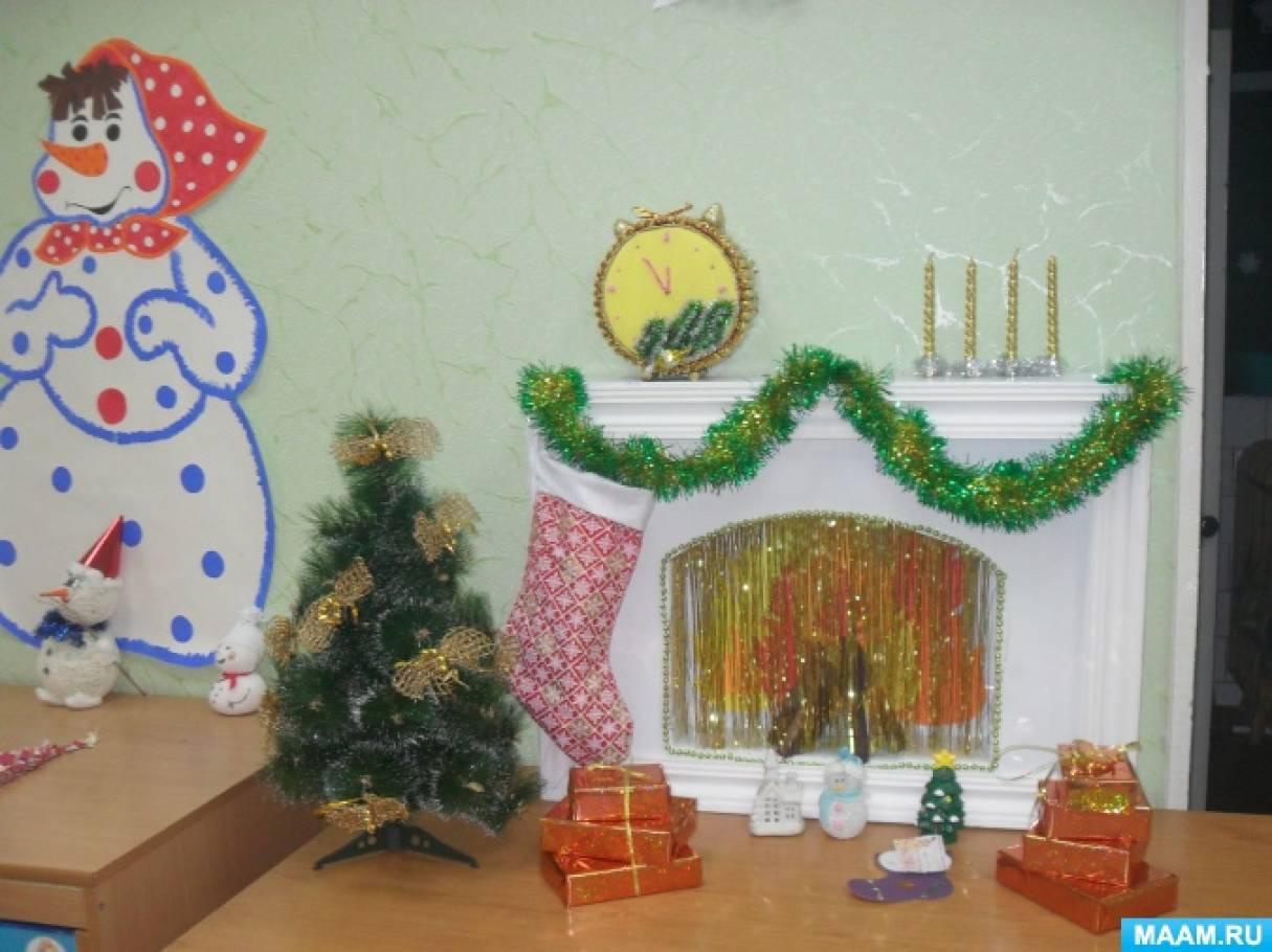 «Новогодняя сказка» Оформление группы, изготовление пригласительных на праздник.