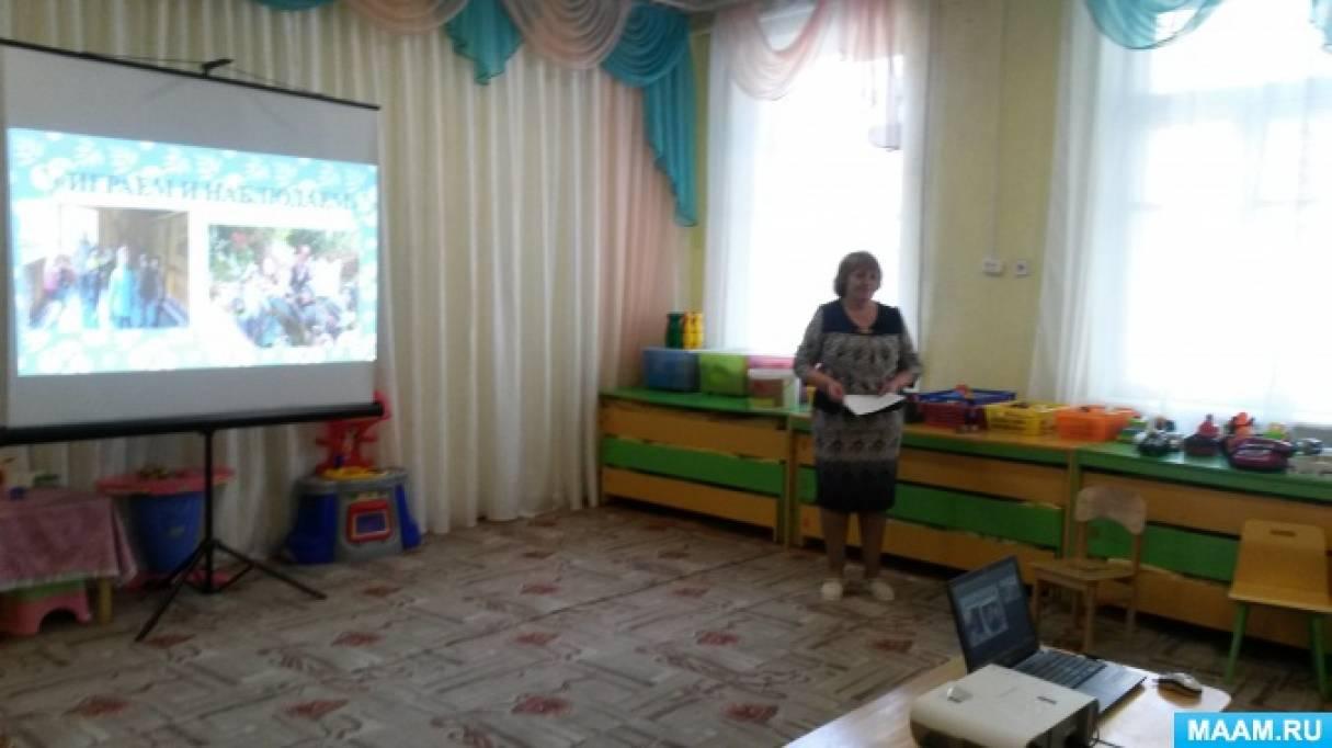 игры для знакомства воспитателя с родителями в детском саду
