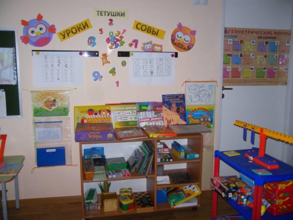 Уголок математический в старшей группе детского сада оформление фото