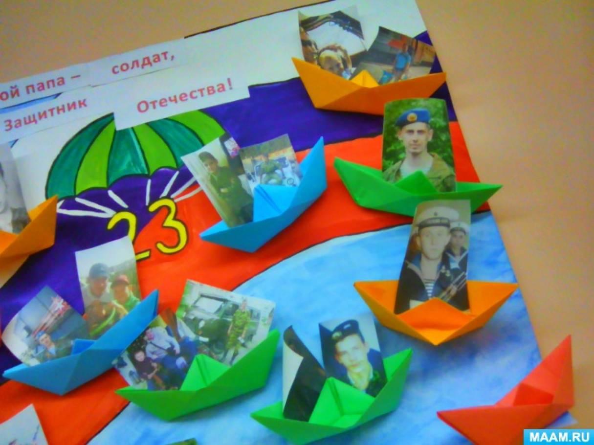 Стенгазета к Дню защитника Отечества (старший дошкольный возраст)