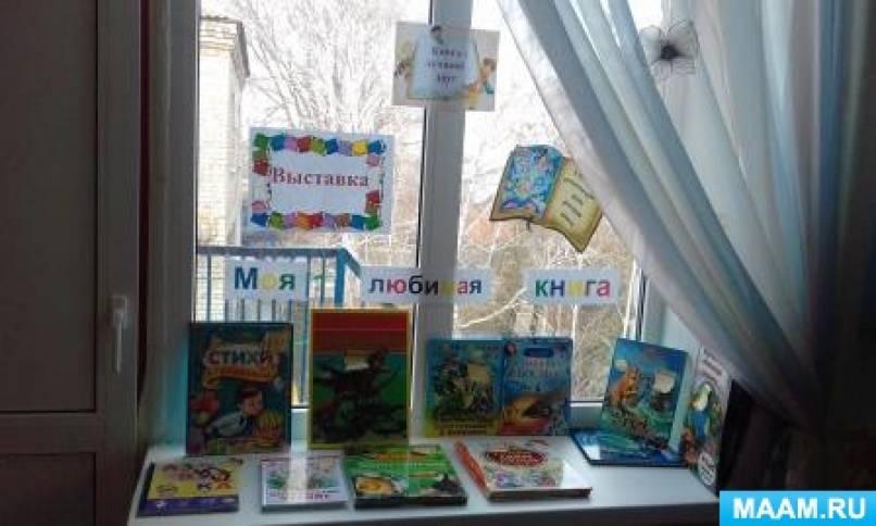 Фотоотчёт: Экскурсия в детскую библиотеку