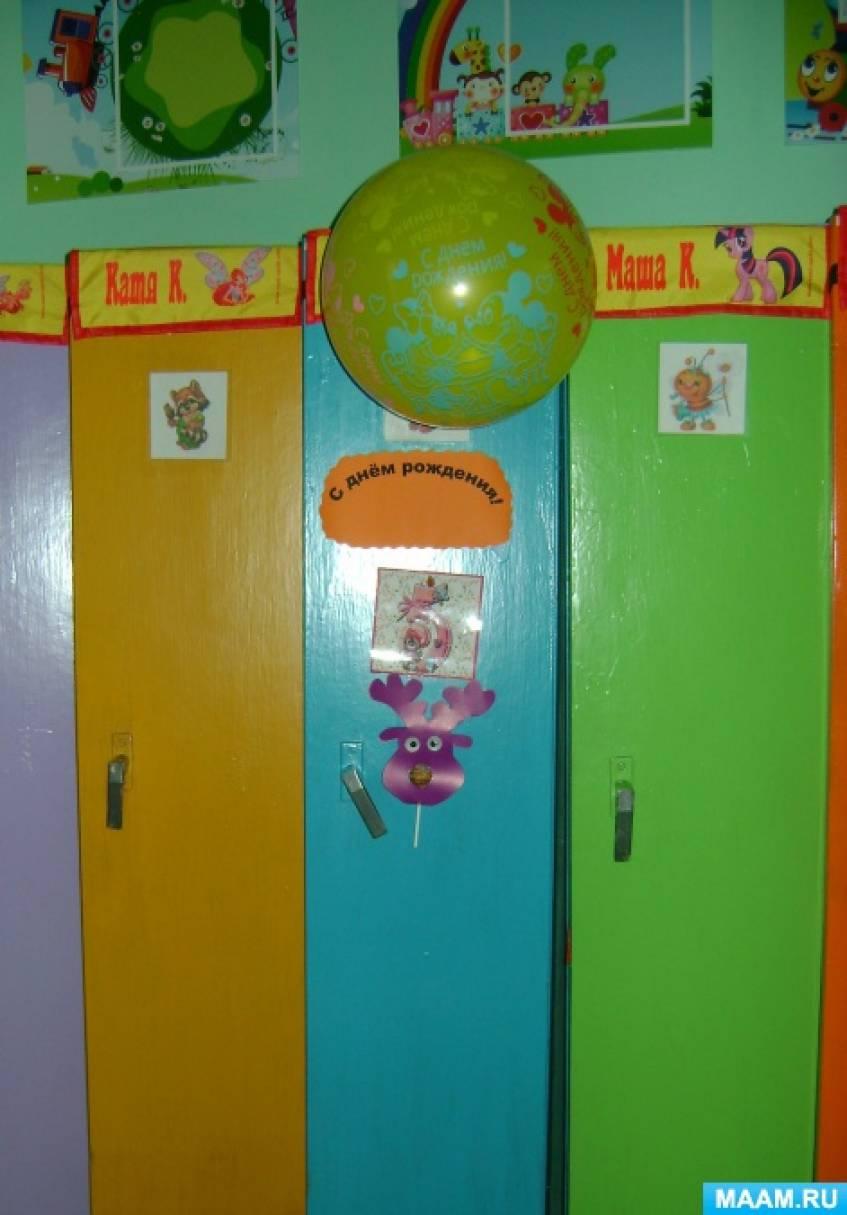 Как мы поздравляем детей в детском саду с днем рождения (фотоотчёт)