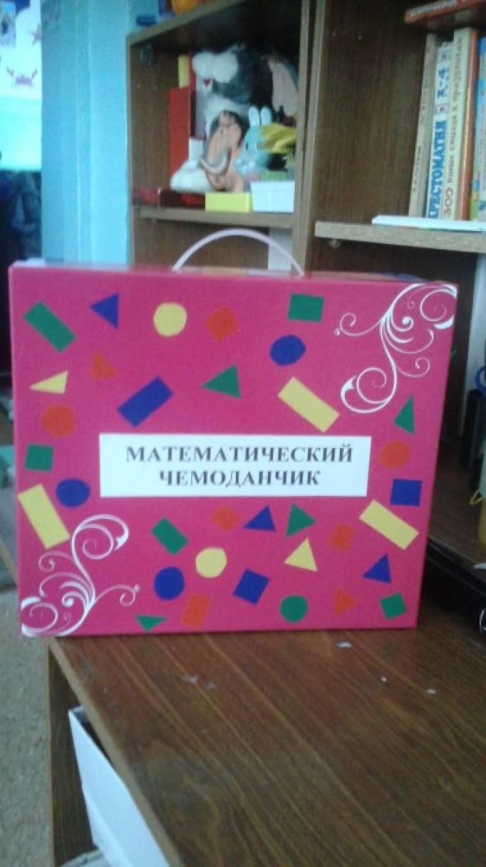 Математический чемоданчик своими руками