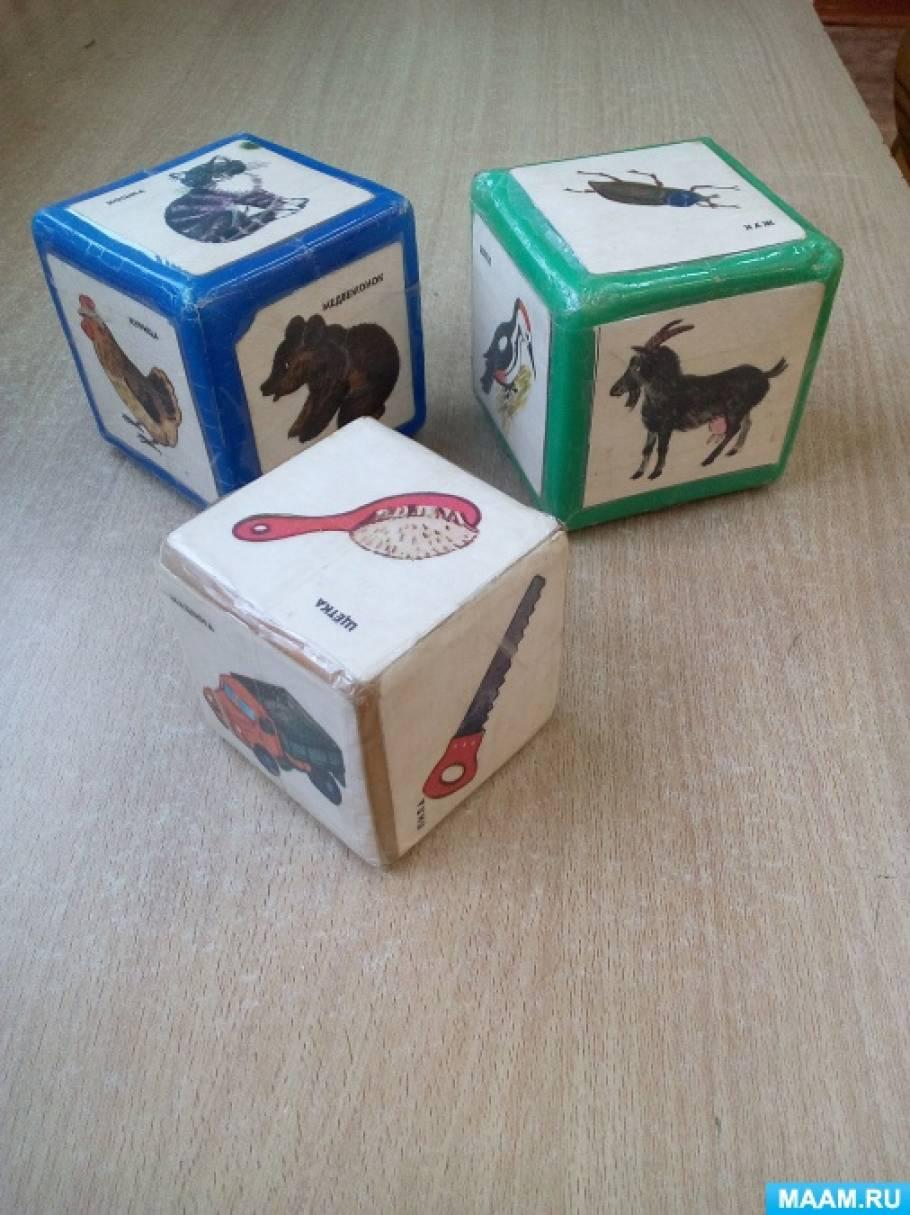 Дидактическая игра «Живые кубики»