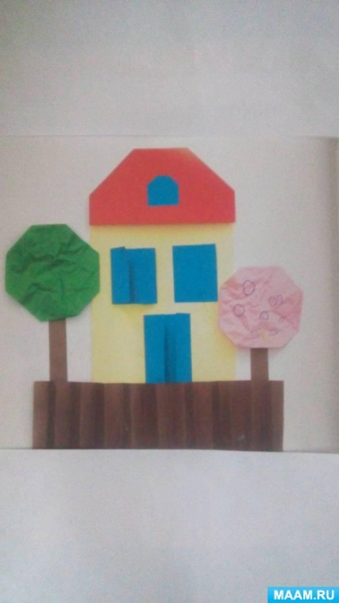 Мастер-класс. Работа из цветной бумаги для детей 3–4 года «Домик для кукол»