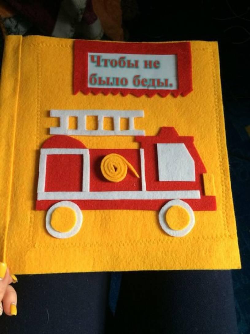 Книга из фетра на тему пожарной безопасности с авторскими стихами  Книга из фетра на тему пожарной безопасности с авторскими стихами Чтобы не было беды
