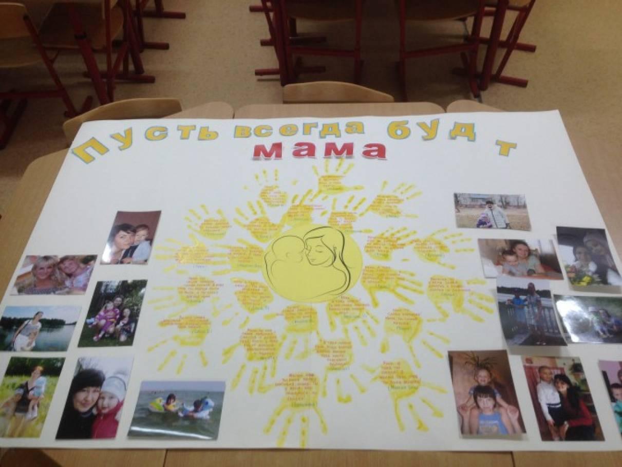 Необычные поздравления на день матери в школе