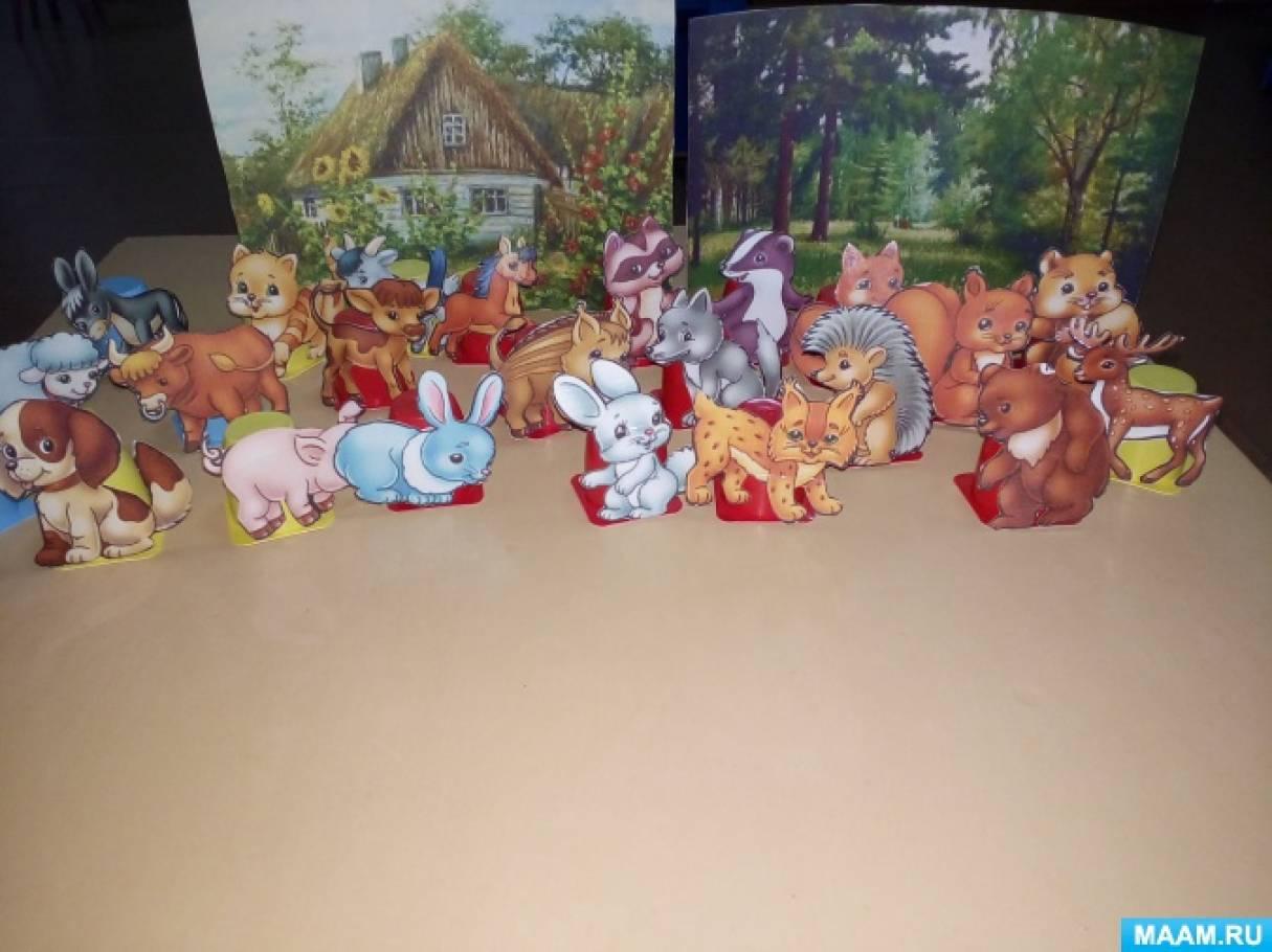 Дидактическая игра «Дикие и домашние животные» для детей 2–3 лет