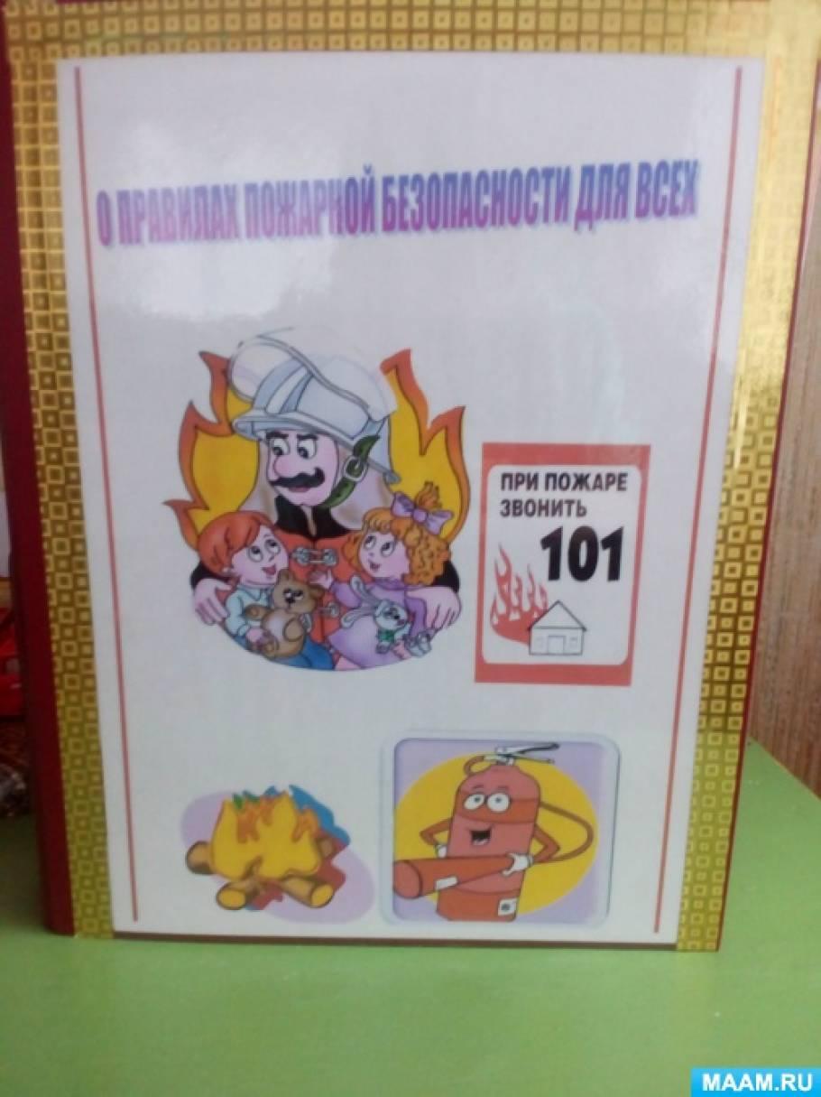 Лэпбук «О правилах пожарной безопасности для всех»