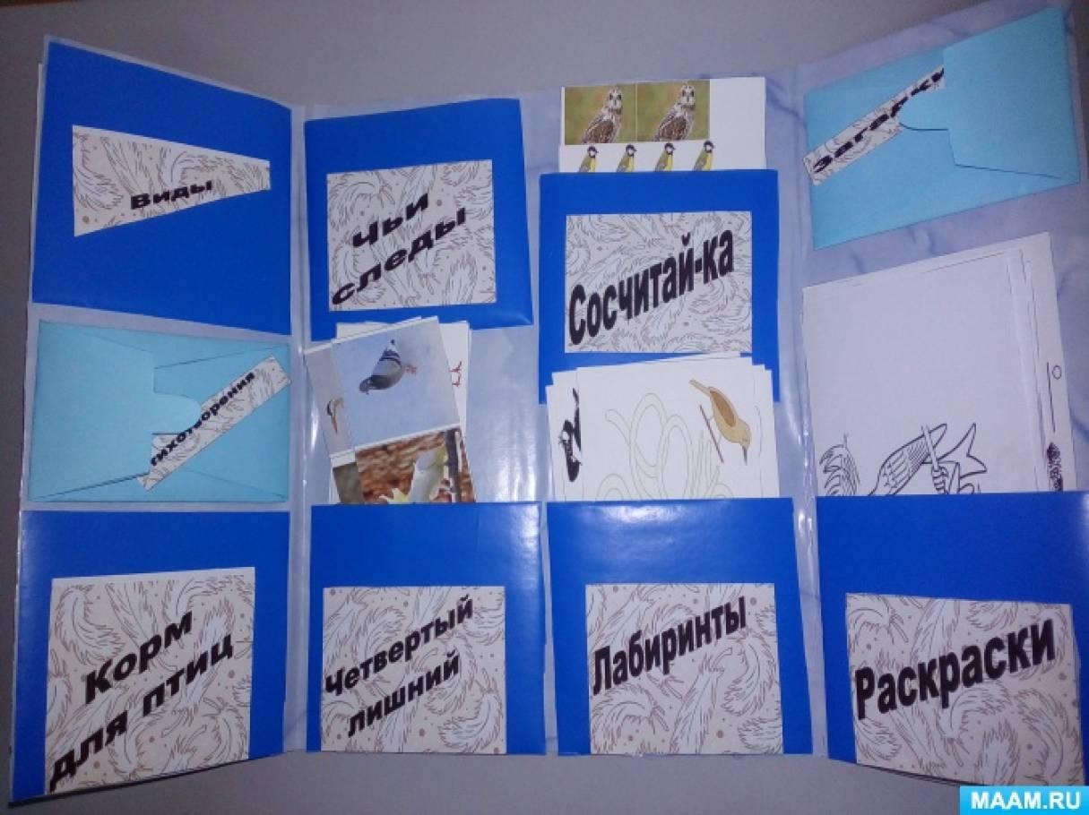 лэпбук зимующие птицы картинки с названиями фотосъемке