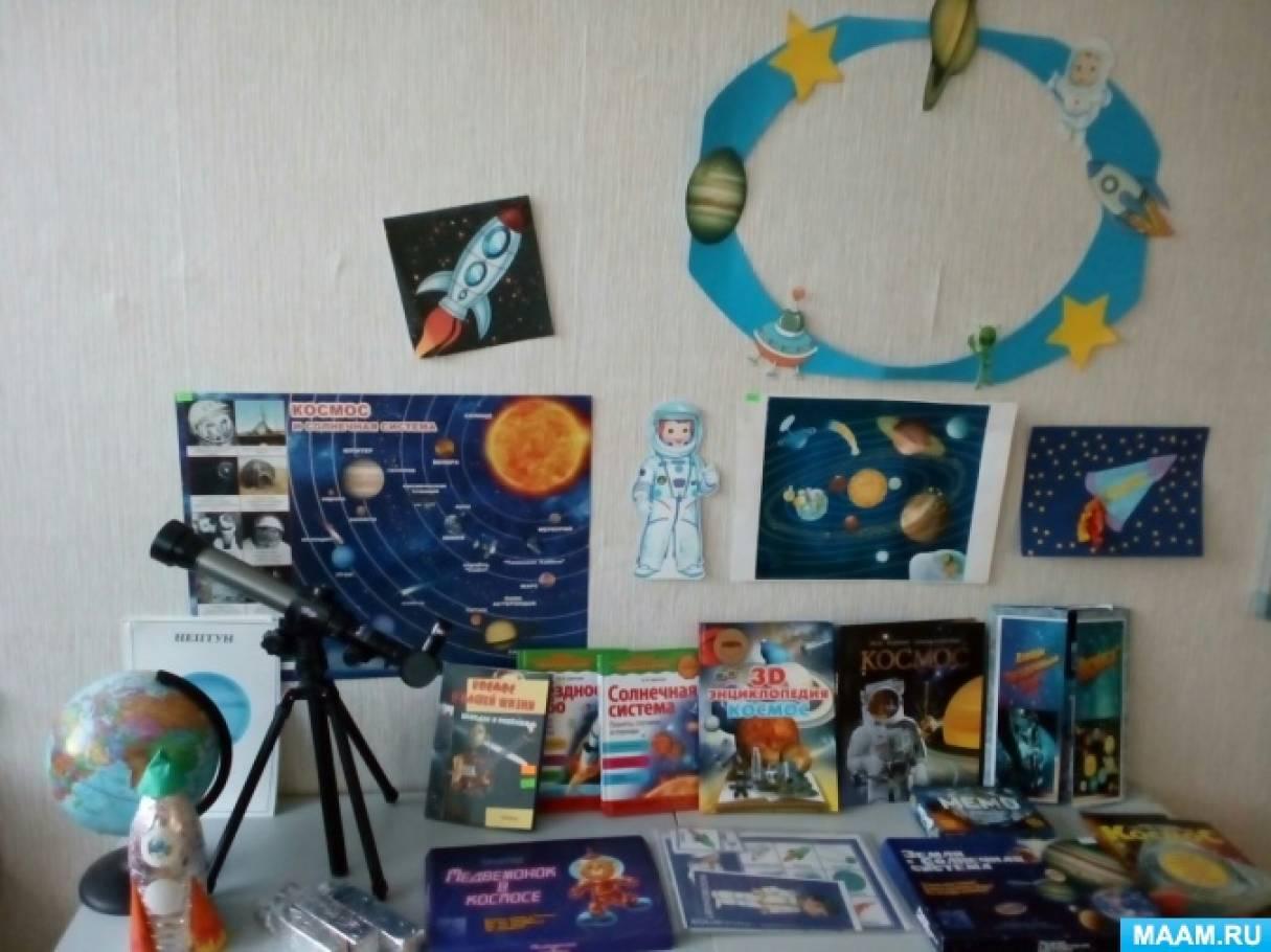 Фотоотчет «Выставка к Дню Космонавтики. Атрибуты для полета в Космос»