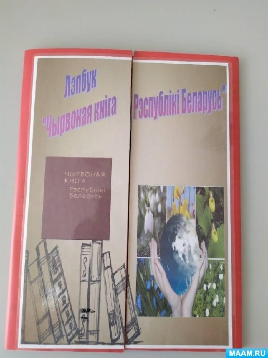 презентация на тему красная книга узбекистана