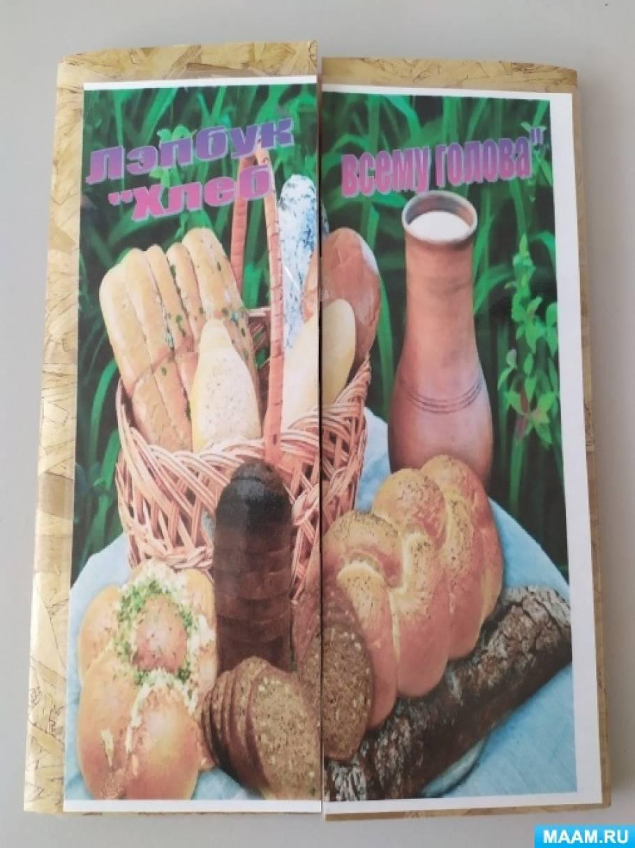 Лэпбук «Хлеб — всему голова»