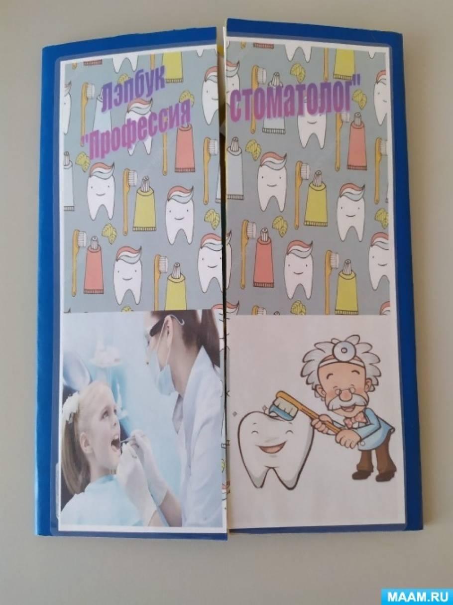 Лэпбук «Профессия стоматолог»