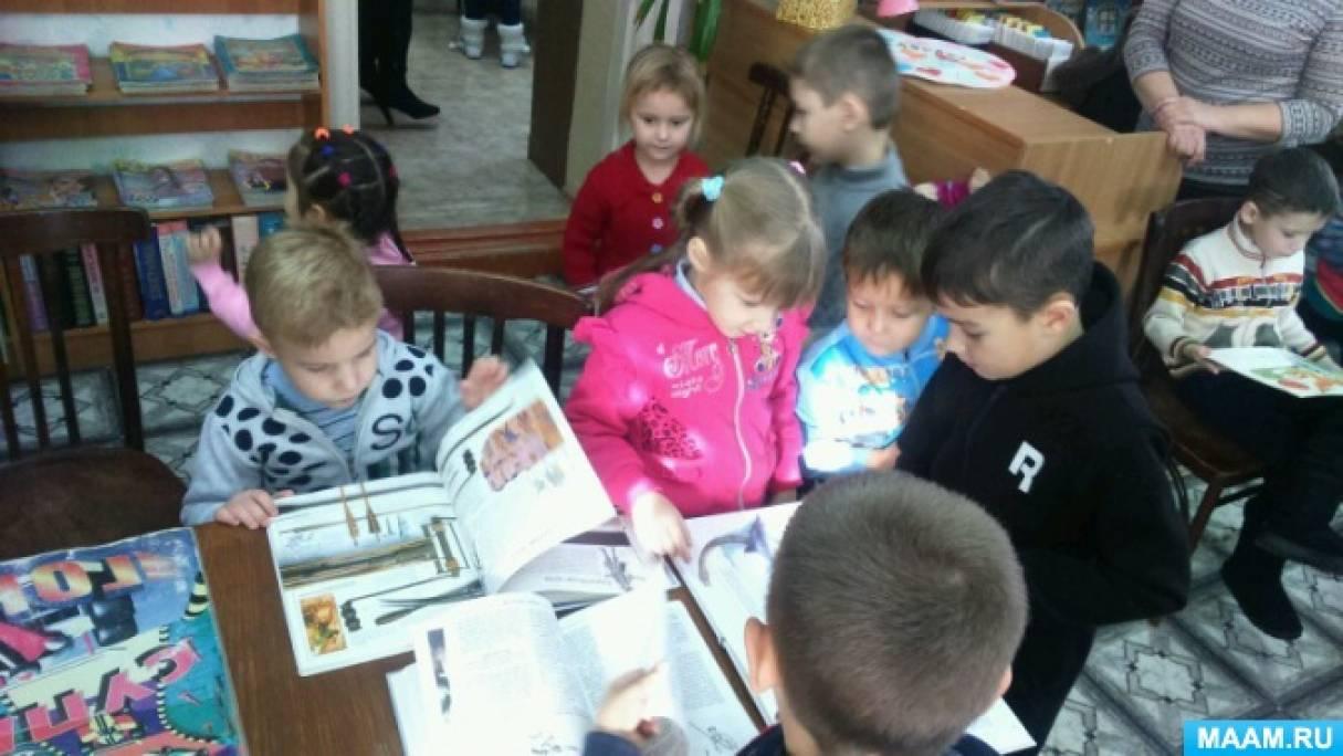 знакомство учеников с библиотекой