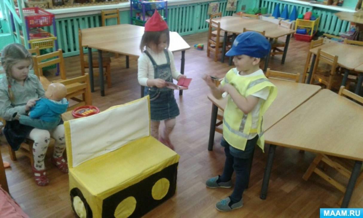 Сюжетно-ролевая игра шоферы во второй младшей группе проведение семинара в детском садусюжетно-ролевая игра