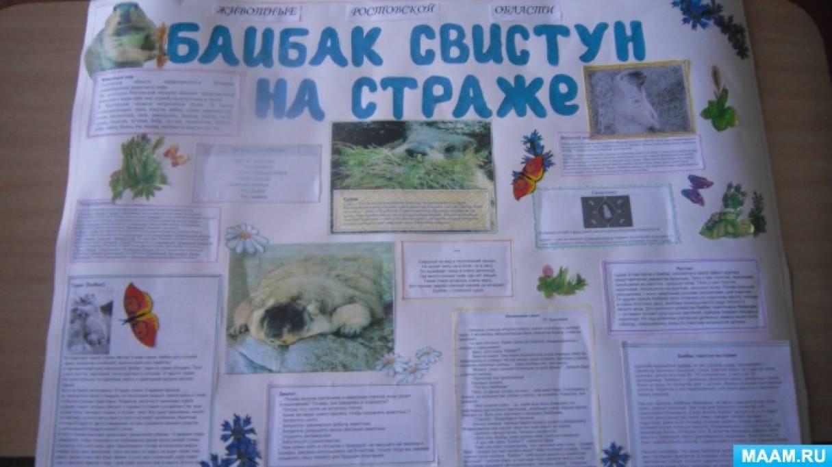 Фотоотчет о выпуске экологической газеты «Животные Ростовской области»