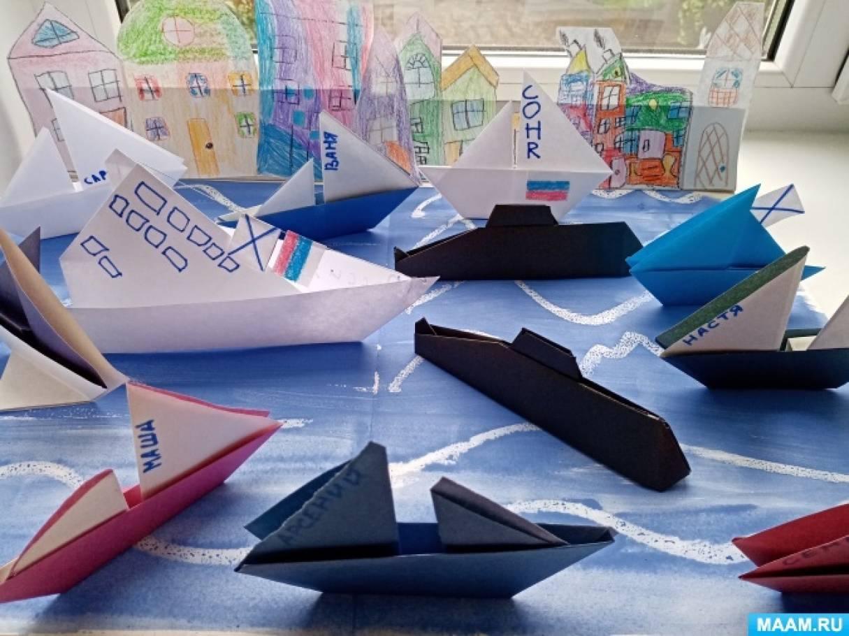 Коллективная работа с детьми «Военно-морской парад ко Дню ВМФ в Петербурге» с использованием техники оригами