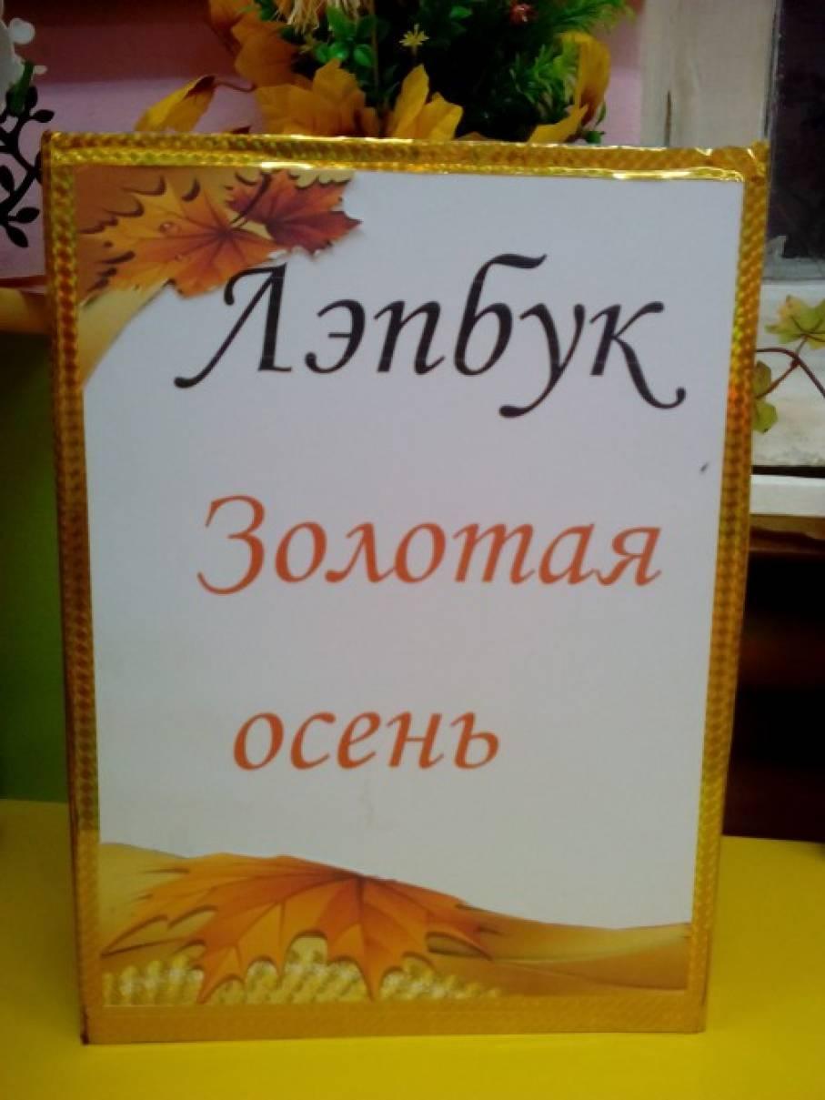 Лэпбук своими руками на тему осень 75