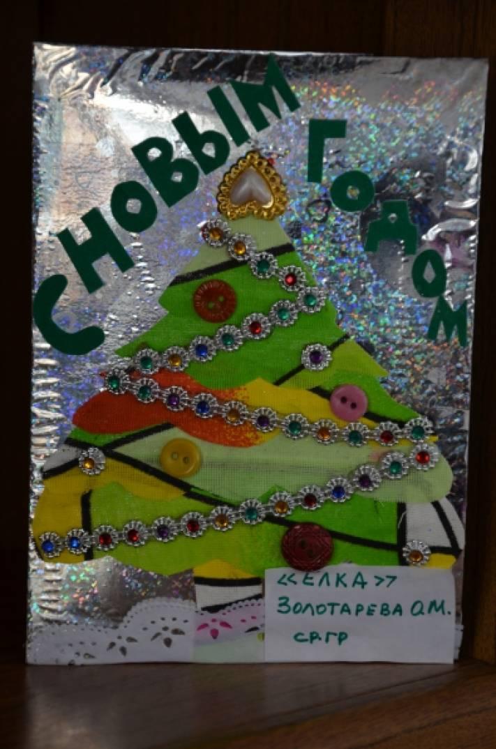 Положение о конкурсе новогодней открытки