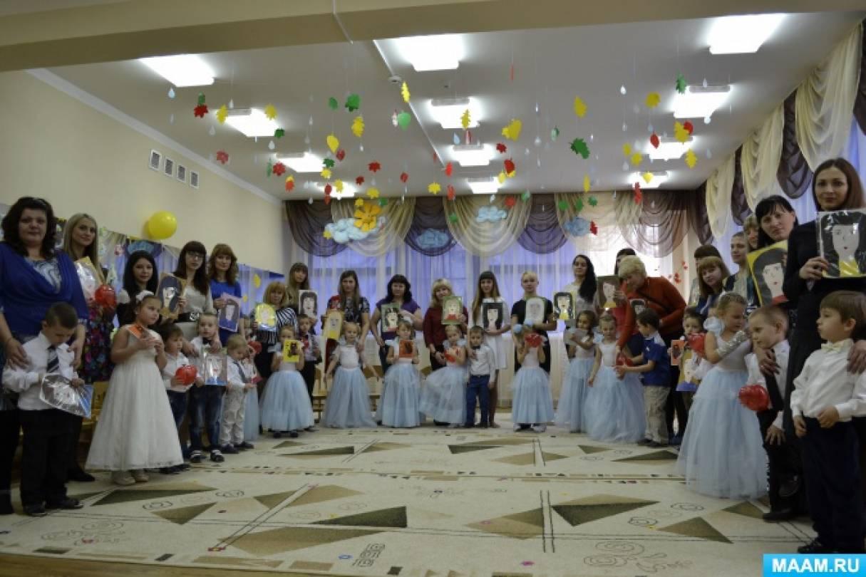 Сценарий праздника «День матери» для старшей группы