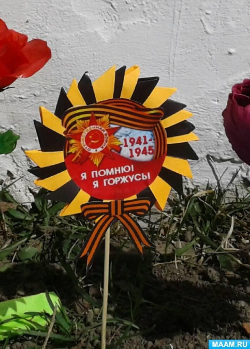 Изготовления цветка-Памяти к 9 мая. Модульное оригами